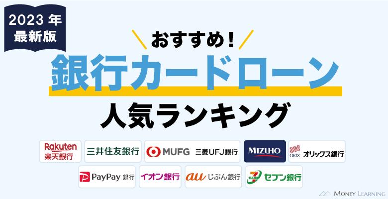 おすすめ銀行カードローン人気ランキング