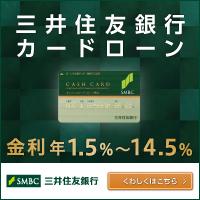 三井住友銀行 カードローン