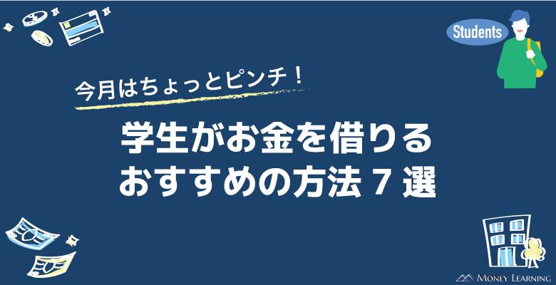 学生がお金借りるおすすめの方法7選