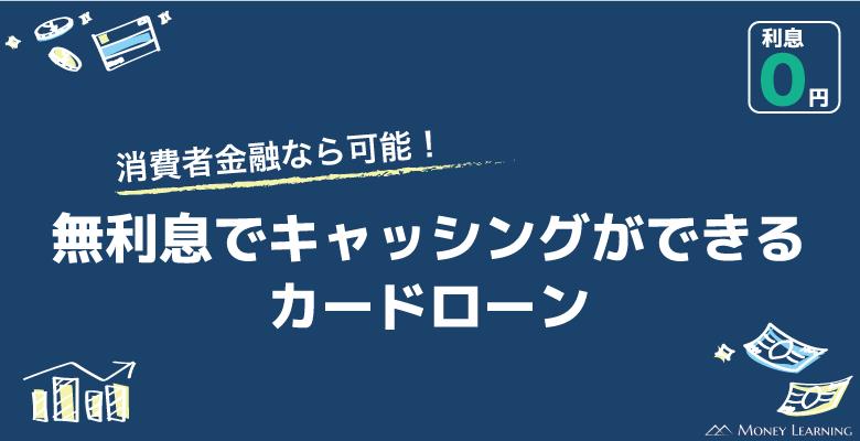 無利息期間がある消費者金融カードローン