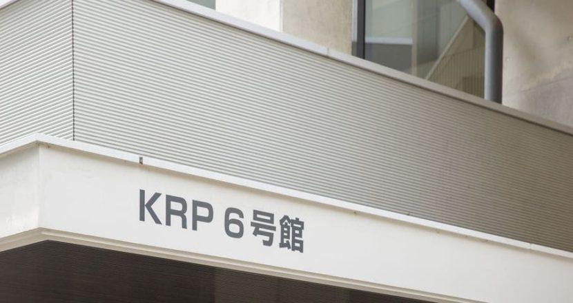 KRP6号館