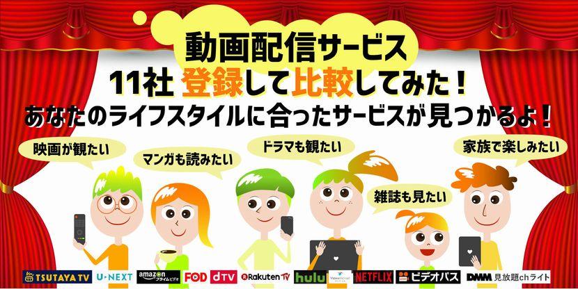 動画配信サービス VOD Hacker
